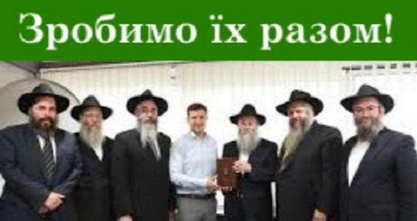 72% украинцев верит в еврейский заговор — опрос