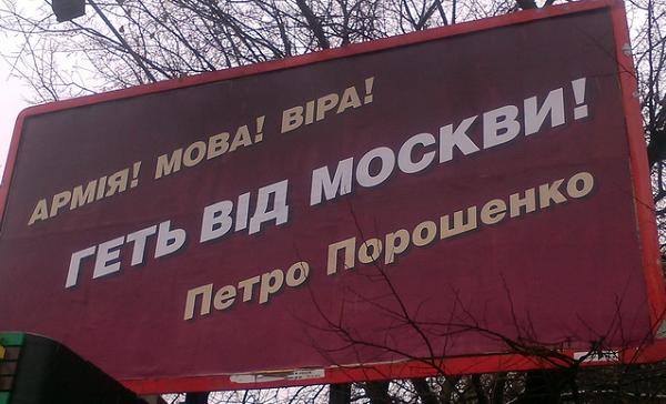 «Геть від Москви!»: продолжается бурный рост торговли Украины с Россией
