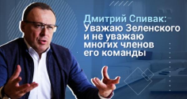 Подумайте, Володимир Зеленський!
