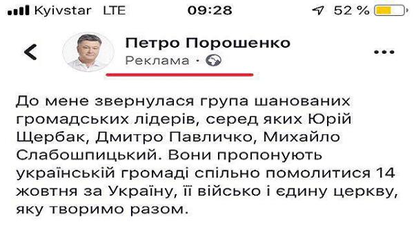 Порошенко в Facebook за деньги рекламировал посты о молебне за Томос. Платную рекламу Порошенко запустил с 12 октября