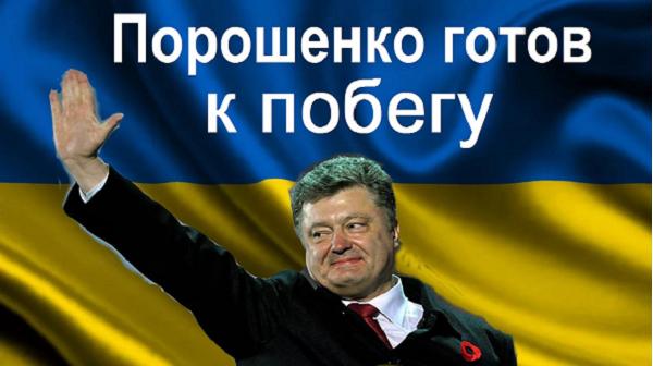 http://ua24ua.net/upload/catalog/ru/raskriti-vozmognie-mesta-dlya-pobega-poroshenko_5c8604e6e6034.png