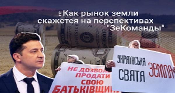 """Земля, в которой """"похоронят"""" Зеленского: Во что выльется продажа украинских гектаров?"""