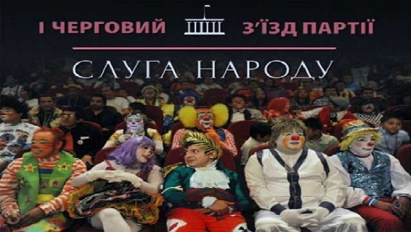 https://ua24ua.net/upload/catalog/ru/doupravlyalis-zelenie-klouni-pozornie-slugi-naroda-uge-utratili-liderstvo-v-partiynom-reytinge_5fea643648b2e.jpg