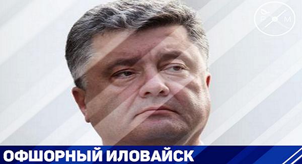 На сайте президента появилась петиция о неотложной передаче дела по Иловайску в суд - Цензор.НЕТ 340