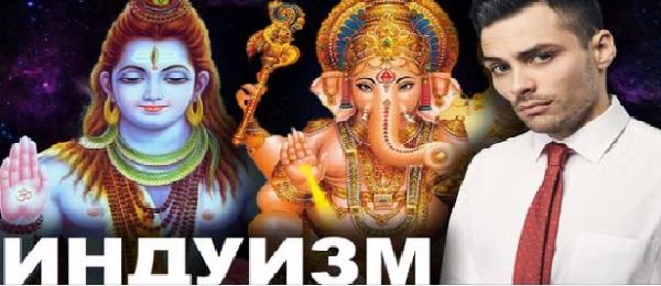 Индуизм. 10 Интересных фактов. ВИДЕО