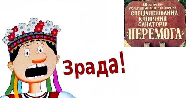 https://ua24ua.net/upload/catalog/ru/klinicheskiy-sanatoriy-peremoga-ostrov-stabilnosti_5e68feaead6db.jpg