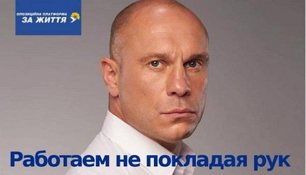 Нардепа від ОПЗЖ Ківу викликали в ДБР для вручення підозри - Цензор.НЕТ 159