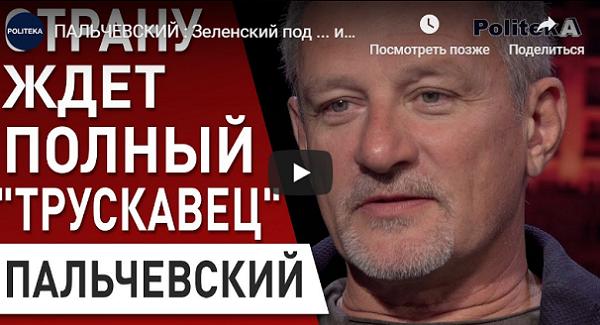 https://ua24ua.net/upload/catalog/ru/palchevskiy-zelenskiy-pod-ili-nad_5d490f5534707.png