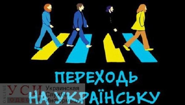 Украинизация развлечений, экзамены на знание языка. Какие нормы языкового закона вступят в силу в июле