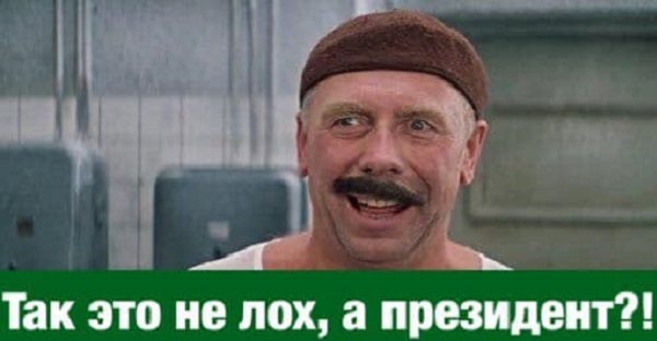 https://ua24ua.net/upload/catalog/ru/zelenskiy-lohanulsya_5dc7d9c471e28.jpg