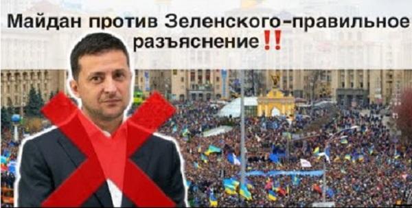 https://ua24ua.net/upload/catalog/ru/zelenskomu-uge-gotovyat-noviy-quot-maydan-quot-stali-izvestni-podrobnosti_5dce860ba67aa.jpg